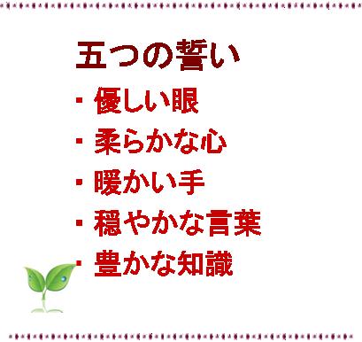 五つの誓い