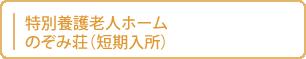 特別養護老人ホーム のぞみ荘(短期入所)