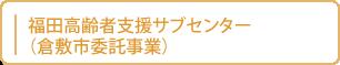 福田高齢者支援サブセンター